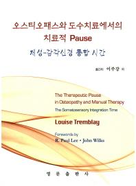 오스티오패스와 도수치료에서의 치료적 Pause