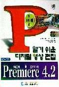 어도비 프리미어 4.2(S/W포함)