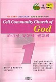 하나님 공동체 셀교회