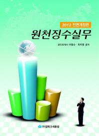 원천징수실무(2012)