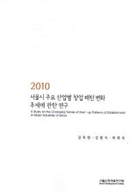 서울시 주요 산업별 창업 패턴 변화 추세에 관한 연구(2010)