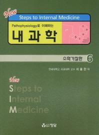 Pathophysiology로 이해하는 내과학. 6: 소화기질환