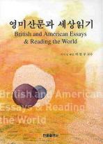 영미산문과 세상읽기