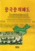 중국중재제도