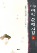 역주 매천 황현 시집(상)