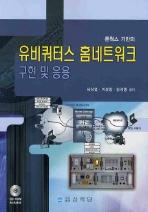론웍스 기반의 유비쿼터스 홈네트워크 구현 및 응용