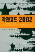 작전코드2002