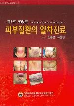 피부질환의 일차진료. 1