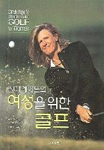 신디 레이드의 여성을 위한 골프