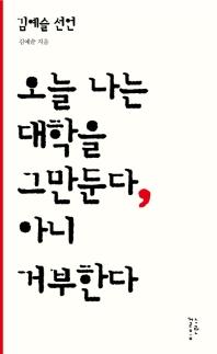 김예슬 선언 오늘 나는 대학을 그만둔다, 아니 거부한다