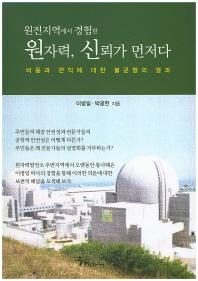 원전지역에서 경험한 원자력 신뢰가 먼저다