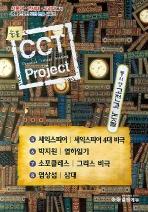 동 서양 고전과 논술 시리즈 5-8