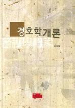 경호학개론