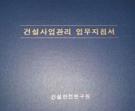 건설사업관리 업무지침서(별책 1)