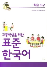 고등학생을 위한 표준 한국어: 학습도구