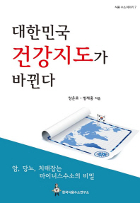대한민국 건강지도가 바뀐다