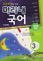 초등학생을 위한 미리내 국어 3-1(2011)