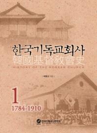 한국기독교회사. 1