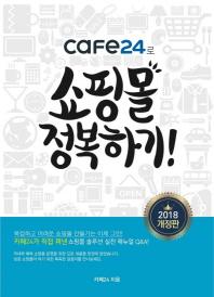 cafe24로 쇼핑몰 정복하기!(2018)