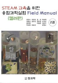 STEAM 교육을 위한 융합과학실험 Field Manual(컬러판). 2
