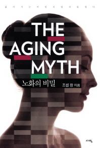 노화의 비밀(The Aging Myth)