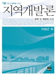 지역개발론 요약 및 객관식 문제(7급 지방직 공무원 수험서)(2012)