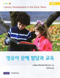영유아 문해 발달과 교육. 7/E
