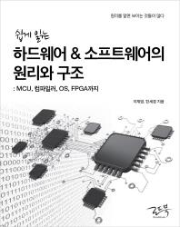 쉽게 읽는 하드웨어 소프트웨어의 원리와 구조