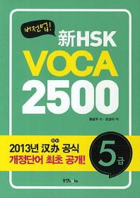 버전업 신HSK VOCA 2500 5급
