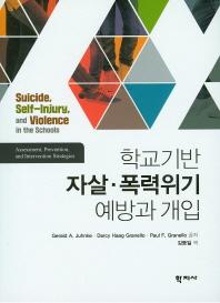 학교기반 자살 폭력위기 예방과 개입
