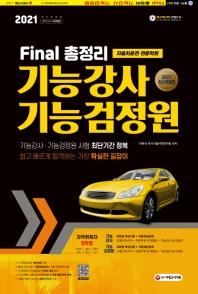 Final 총정리 기능강사ㆍ기능검정원(2021)
