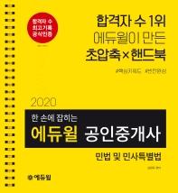 에듀윌 한 손에 잡히는 민법 및 민사특별법(공인중개사 1차)(2020)