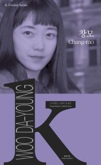 창모(Chang-mo)