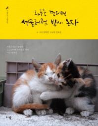 하루를 견디면 선물처럼 밤이 온다. (고양이는 고양이다. 1)