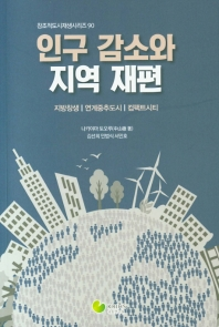 인구 감소와 지역 재편