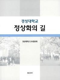 경성대학교 정상화의 길