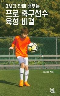 프로 축구선수 육성 비결