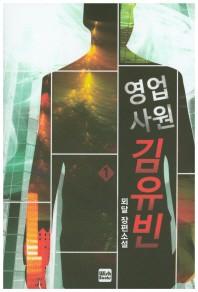 영업사원 김유빈. 1