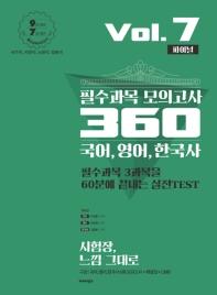 국어, 영어, 한국사 필수과목 모의고사 360 Vol. 7(파이널)(2020)
