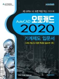 AutoCAD 오토캐드 2020 기계제도 입문서