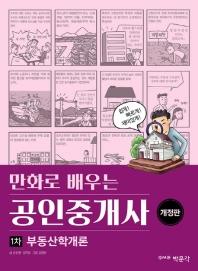 만화로 배우는 부동산학개론(공인중개사 1차)