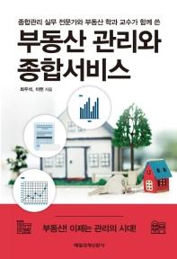 부동산 관리와 종합서비스