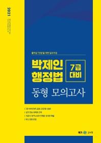 2021 박제인 행정법 7급 대비 동형 모의고사