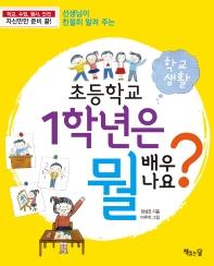 초등학교 1학년은 뭘 배우나요?. 1: 학교생활