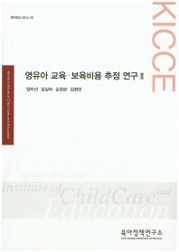 영유아 교육 보육비용 추정 연구. 2