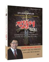 김두식 목사의 사도행전 강해 전도불패