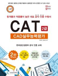 따라하면 합격이다! CAT CAD실무능력평가 2급