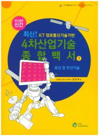 유선및 무선기술 ICT 정보통신기술기반 4차산업기술 종합백서. 1(2018)