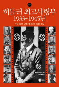 히틀러 최고사령부 1933~1945년