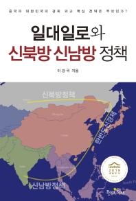 일대일로와 신북방 신남방 정책